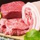 京都産のお肉にこだわり