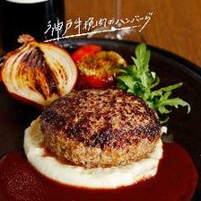 神戸牛挽肉ハンバーグが楽しめる!