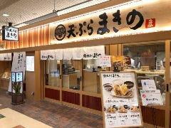 天ぷら まきの サンシャインシティ店