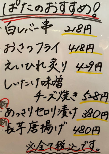 ぱたぱた家 田町 三田口店 メニューの画像