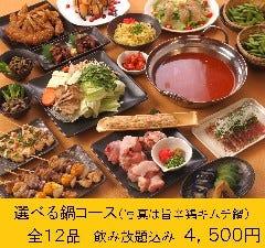 ぱたぱた家 田町 三田口店
