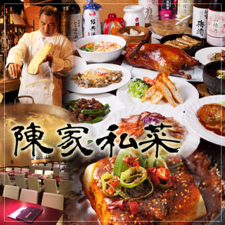 陳家私菜(ちんかしさい) 渋谷店