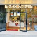 福満園横浜グランゲート店