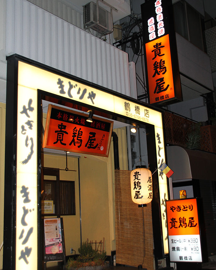 本格炭火焼居酒屋 貴鶏屋 鶴橋店