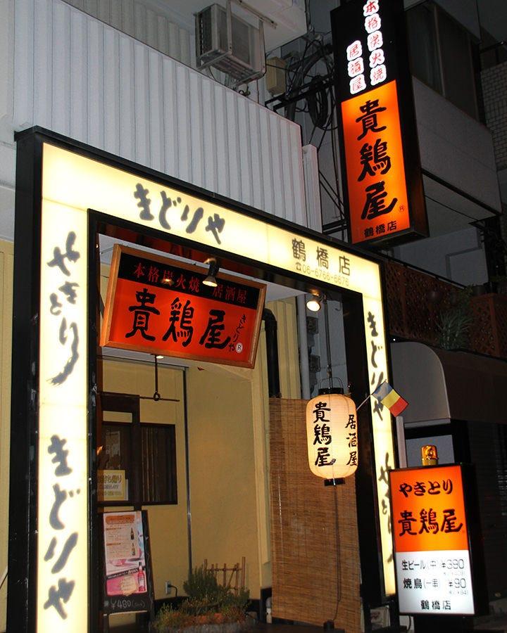 Kidoriya Tsuruhashiten