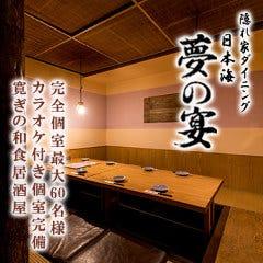 日本海夢の宴