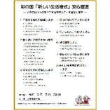「彩の国」埼玉県の「新しい生活様式」安心宣言に取り組んでいます!