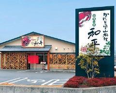 四季の里 和平 宝塚店