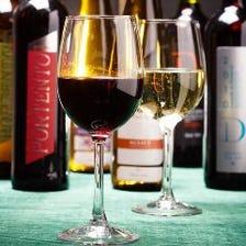 充実のワイン!豊富な種類◎