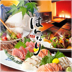 和食・創作料理 はんなり 一宮店