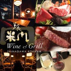 美食米門 品川港南 Wine&Grill