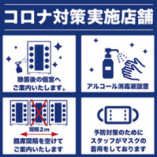 【新型コロナ対策強化中!】