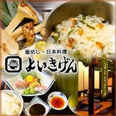 釜めし・日本料理 よいきげん