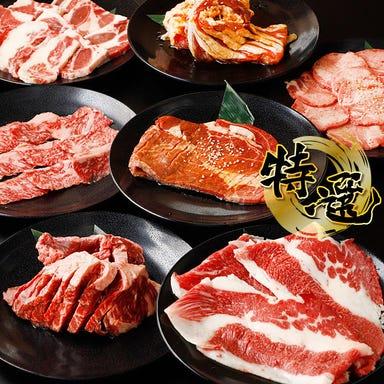 食べ飲み放題 焼肉ダイニング ちからや 仙台駅前店 コースの画像