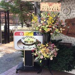 あんじゅーる 東戸塚店