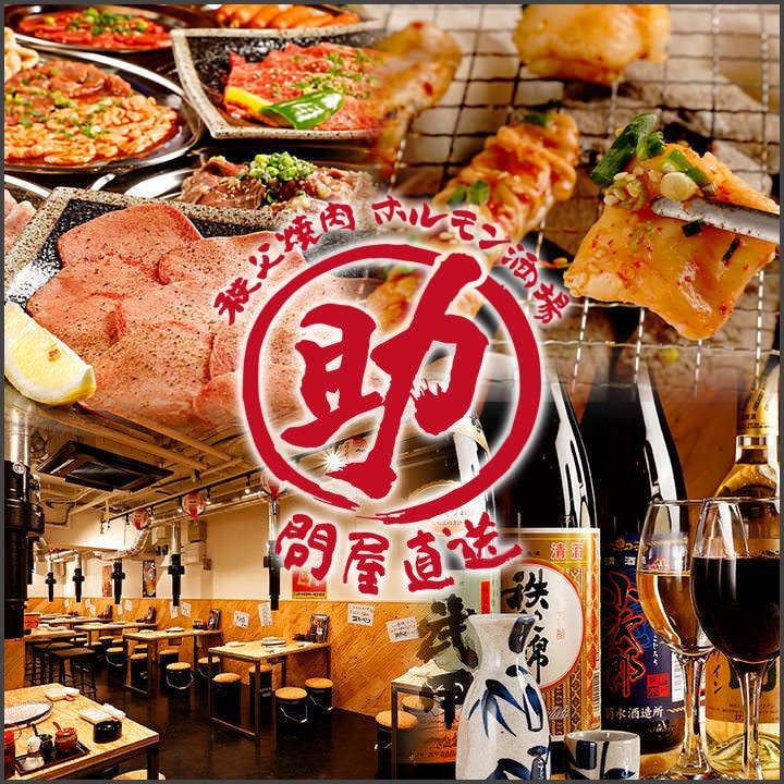 秩父焼肉 ホルモン酒場 まる助 本庄駅前店