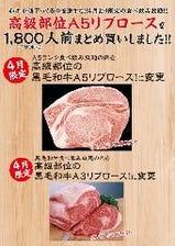 黒毛和牛食べ飲み放題:6000円(税別)
