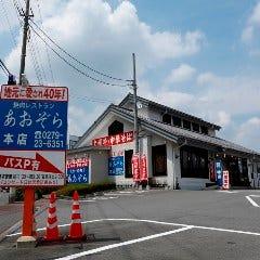 Aozora Honten