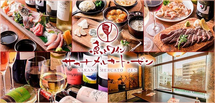 魚とワイン サカナメルカート・ゼン 愛宕グリーンヒルズ店