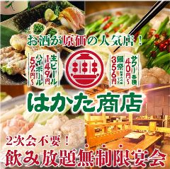 宴会飲み放題無制限× はかた料理専門店 はかた商店 西川口