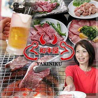 烧肉 和牛屋