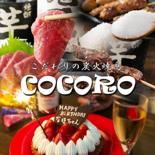 Dining Bar COCORO 綱島