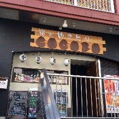 炭火焼き鳥居酒屋&Bar ココロ 綱島店~COCORO