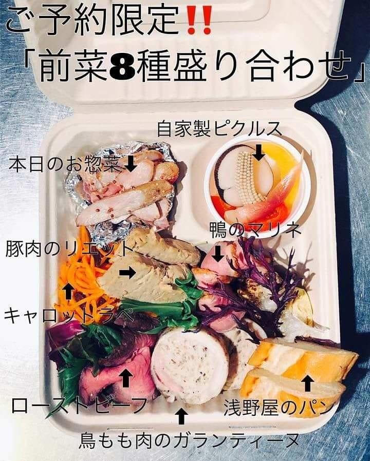 お肉と野菜の前菜盛り合わせ