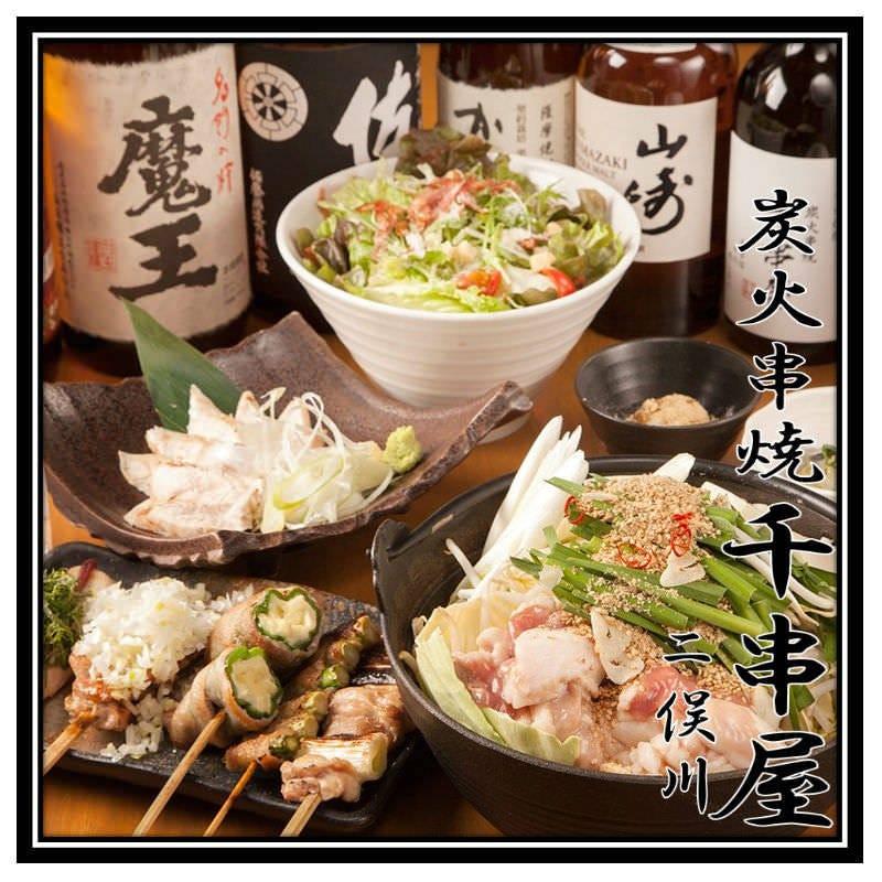 千串屋 二俣川店