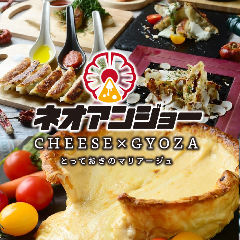 CHEESE STYLE GYOZA BAR ネオアンジョー
