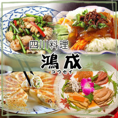 四川料理 鴻成