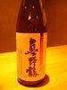 真野鶴 「佐渡の地酒」