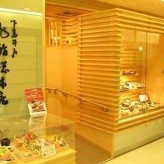 旭鮨総本店 藤沢店
