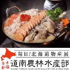 ネオ炉端 道南農林水産部 新栄店