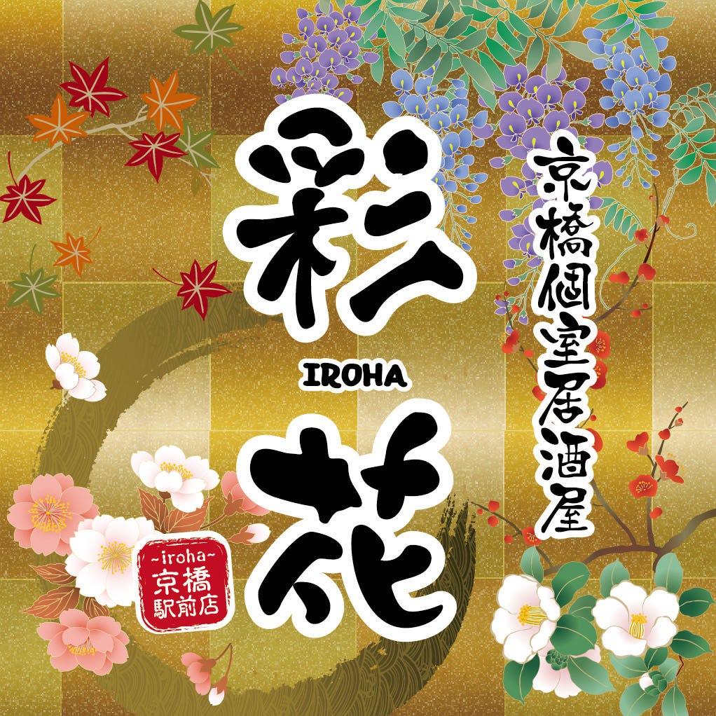 IROHA Kyobashiekimaeten