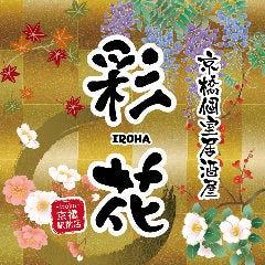 京桥 个室居酒屋 彩花 ~iroha~ 京桥驿前店