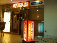 養老乃瀧 月島店
