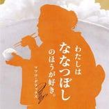 北海道産ななつぼし米使用のご飯【北海道】
