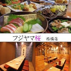 フジヤマ桜 西橘店