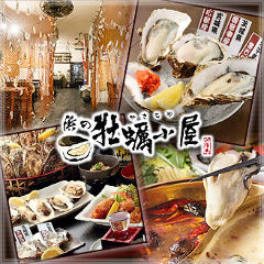 生牡蠣食べ放題×浜の牡蠣小屋 新横浜店