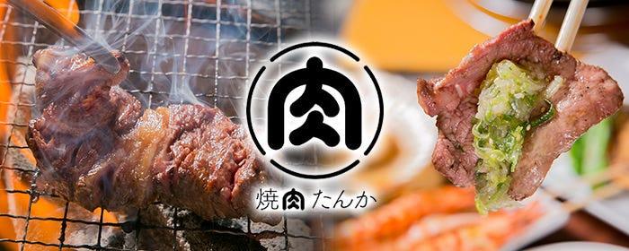 焼肉たんか 豊平店