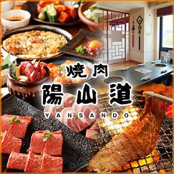 焼肉陽山道 篠崎店  コースの画像