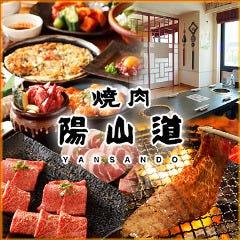 焼肉陽山道 篠崎店