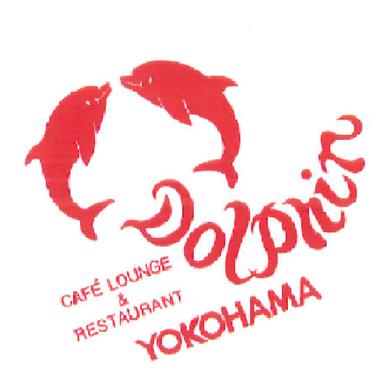 カフェ&レストラン ドルフィン  コースの画像