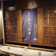 厳選地鶏 焼鳥おちょぼ串 センター北店