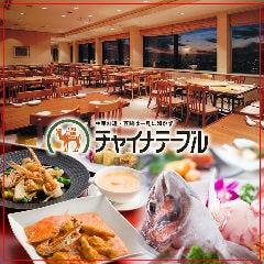 チャイナテーブル 千里中央店