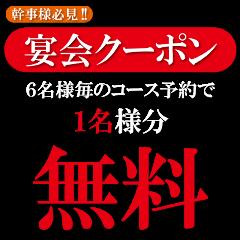 肉バル シュラスコ 渋谷本店