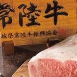 炭火焼き  常陸牛 オリーブ牛