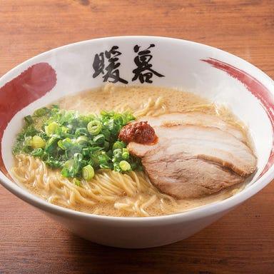 ラーメン暖暮横浜鶴屋町店  メニューの画像