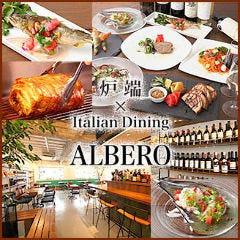 炉端×Italian ALBERO(アルベロ)